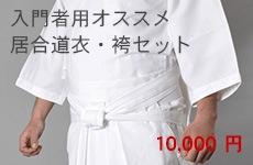 入門者用オススメ居合道衣・袴セット