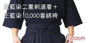 正藍染二重剣道着+正藍染10,000番綿袴