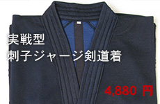 実戦型 刺子ジャージ剣道着 軽量・速乾・背継有