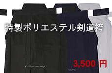 特製ポリエステル剣道袴