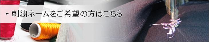 居合道衣・袴への刺繍ご希望の方はこちらから
