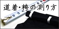 道着・袴の測り方