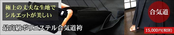 最高級ポリエステル袴