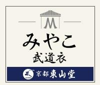 京都東山堂 みやこ武道衣