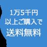 1万5千円以上で送料無料