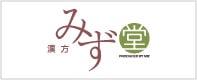 漢方みず堂公式ホームページ