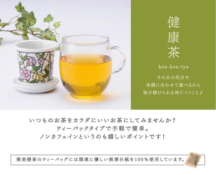 健康茶 いつものお茶をカラダにいいお茶にしてみませんか?ティーパックタイプで手軽で簡単。ノンカフェインというのも嬉しいポイントです!