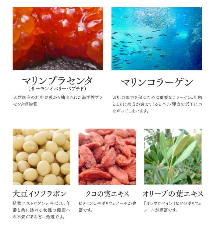 マリンプラセンタ、マリンコラーゲン、大豆イソフラボン、クコの実エキス、オリーブの葉エキス