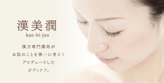 漢美潤 漢方専門薬局がお肌のことを第一に考えてプロデュースしたスキンケアシリーズ。
