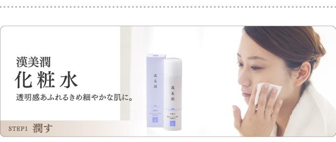 化粧水 透明感あふれるきめ細やかな肌に