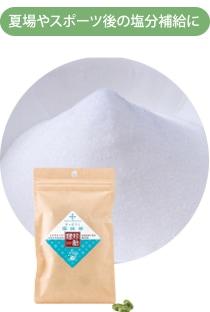 すっきり!抹茶塩