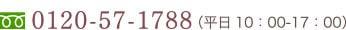 0120-60-2488(平日10:00-17:00)