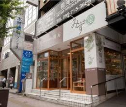 漢方みず堂 赤坂店
