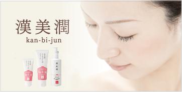 漢方発想の化粧品 漢美潤