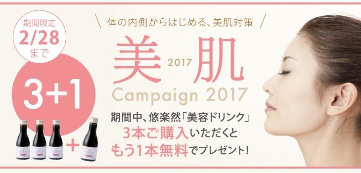 美容ドリンク3+1キャンペーン