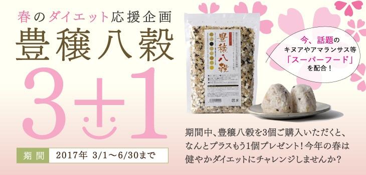 春のダイエット応援企画「豊穣八穀」3+1キャンペーン