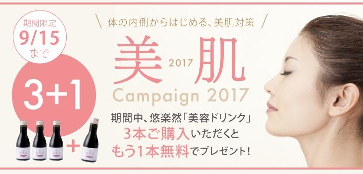 美肌キャンペーン「美容ドリンク3+1」