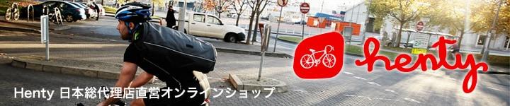 Henty 日本総代理店直営オンラインショップ