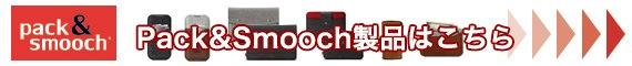 Pack&smooch製品へ