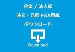 企業/法人様 申込・見積FAX用紙 ダウンロード
