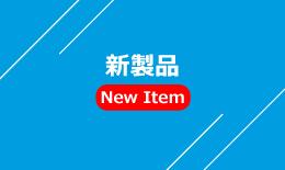 新製品 New Item