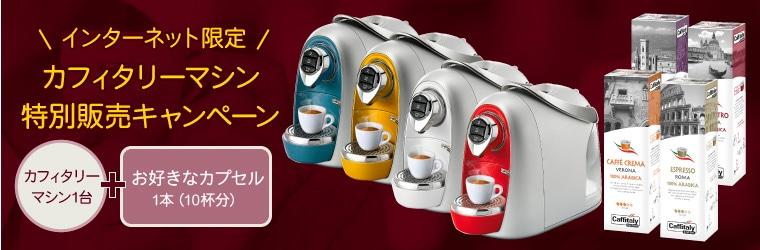 【送料無料】カフィタリーマシン 1台 Model S04+お好きなカプセル1本(10杯分)
