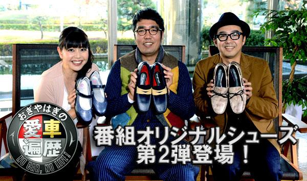 おぎやはぎの愛車遍歴 NO CAR, NO LIFE!