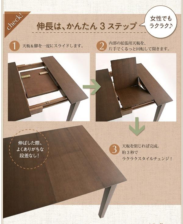 伸張式・ダイニングテーブル