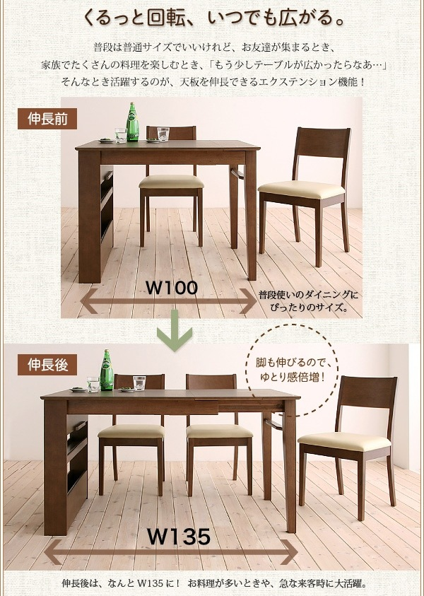 伸張式・ダイニングテーブル align=baseline