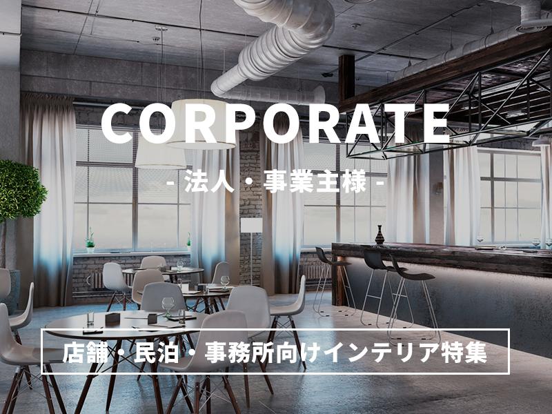 店舗・オフィス用家具