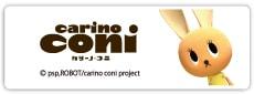 Carino Coni(カリーノ コニ)