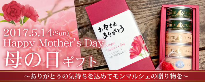 2017 Happy mother's day 母の日ギフト