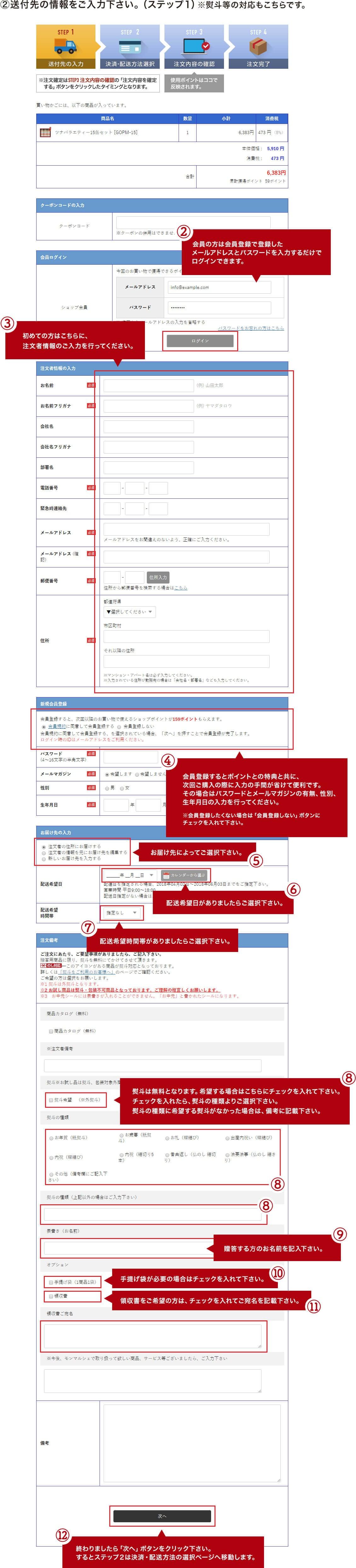 送付先の情報をご入力下さい。