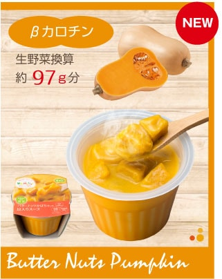 野菜をたべるレンジカップスープ「バターナッツかぼちゃ」の具入りスープ