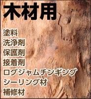 木材用材料・洗浄剤