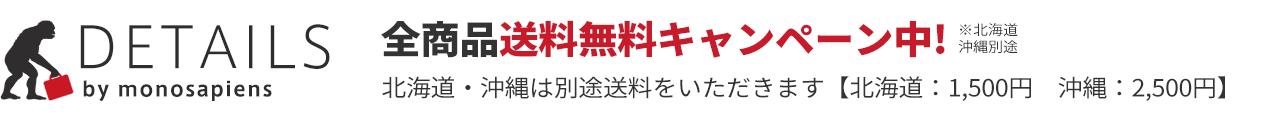 モノ・マガジン 公認 バッグ 鞄 ビジネスバッグ 財布 通販 DETAILS