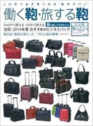 『働く鞄 旅する鞄』