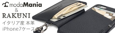 イタリア産の高級レザーを使用した本革iPhone7ケース