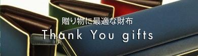 服部Ryu's oneの贈り物に最適な財布