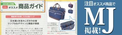 STARTTSの日本製鞄が注目オススメ商品でMJ掲載!