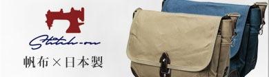 豊岡発の日本製カジュアル帆布鞄