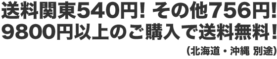 送料関東525円! その他735円! 9800円以上のご購入で送料無料!(北海道・沖縄 別途)