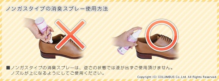 ノンガスタイプの消臭スプレー使用方法