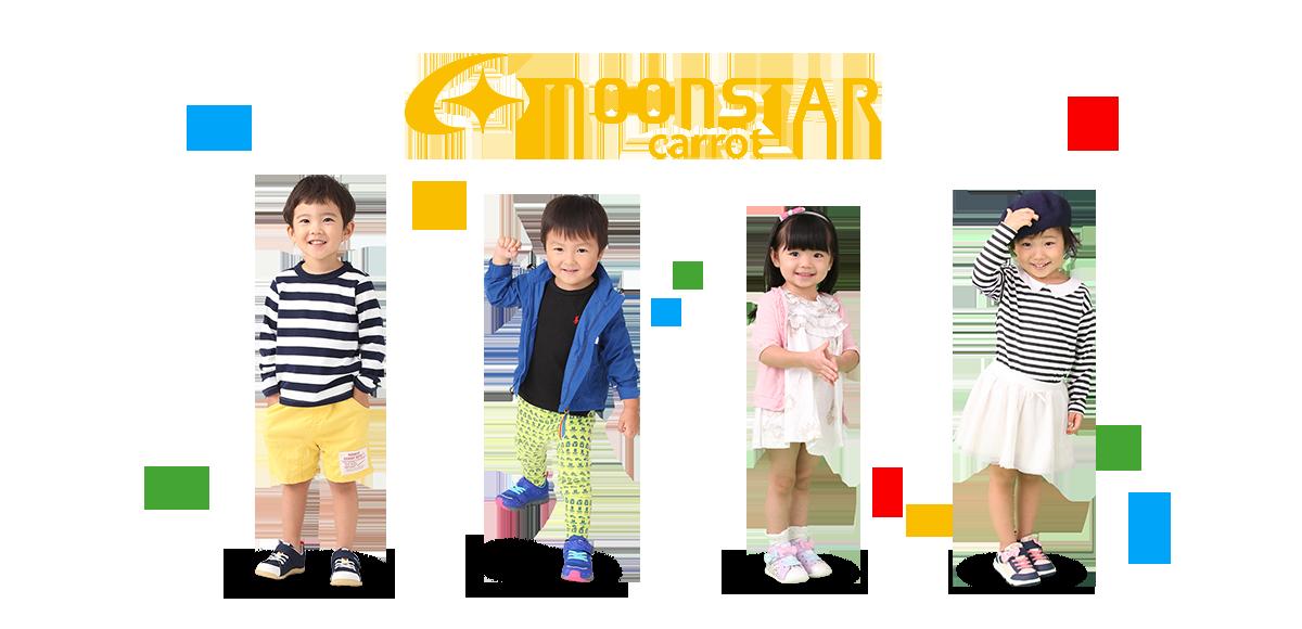 MOONSTAR carrot 2016 SPRING SUMMER WagaMama オシャレも機能もゆずれない!ママとこどもの「わがまま」シリーズ
