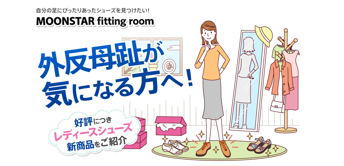 ��ȿ���椬���ˤʤ���ء� MoonStar fitting room