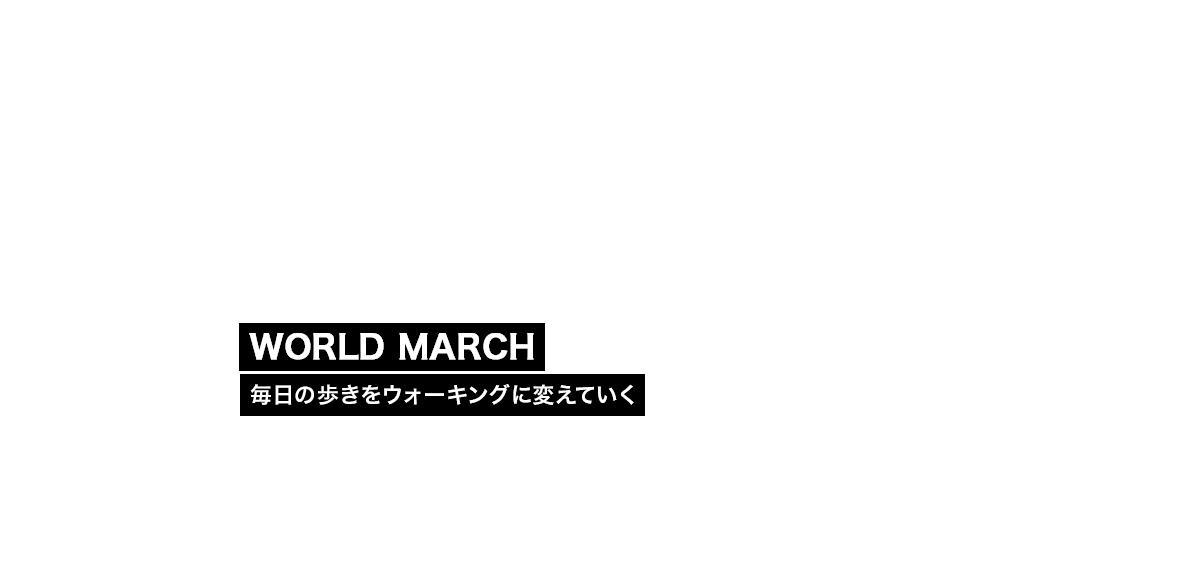 WORLD MARCH 毎日の歩きをウォーキングに変えていく