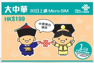 台湾SIM 販売、購入、見積もり
