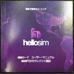 世界180カ国対応グローバルSIM hello sim 販売