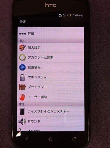 GalaxyPocket 設定画面