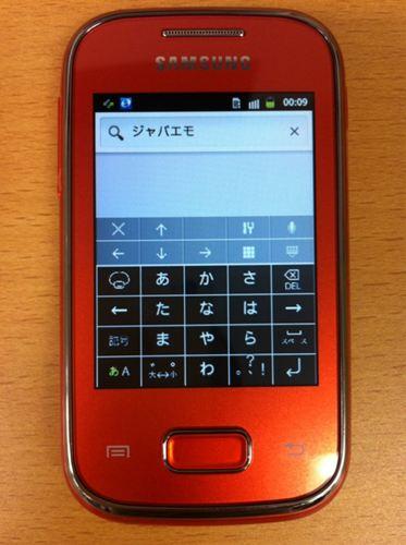 GalaxyPocket 入力画面